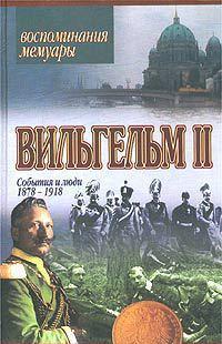 Мемуары. События и люди 1878-1918