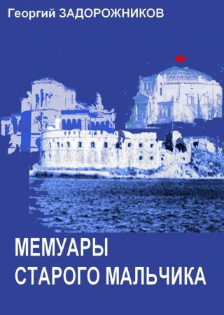 Мемуары старого мальчика (Севастополь 1941 – 1945)