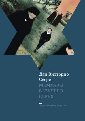 Мемуары везучего еврея. Итальянская история