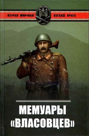 """Мемуары """"власовцев"""""""