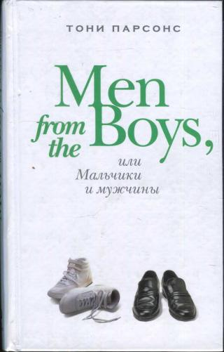 Men from the Boys, или Мальчики и мужчины