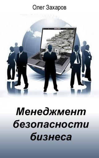 Менеджмент безопасности бизнеса