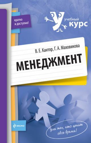 Менеджмент: учебный курс