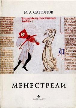 Менестрели. Книга о музыке средневековой Европы