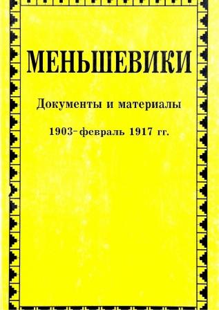 Меньшевики. Документы и материалы. 1903 - февраль 1917 гг.