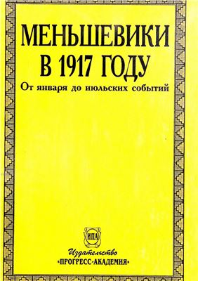 Меньшевики в 1917 году. От января до июльских событий