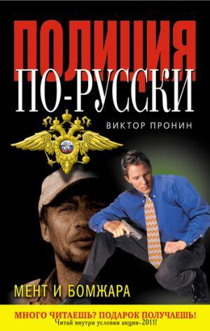 Мент и бомжара (сборник)