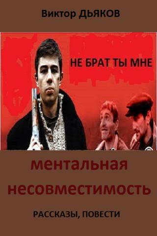 МЕНТАЛЬНАЯ НЕСОВМЕСТИМОСТЬ Сборник: рассказы, повести
