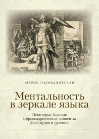 Ментальность в зеркале языка: некоторые базовые мировоззренческие концепты французов и русских