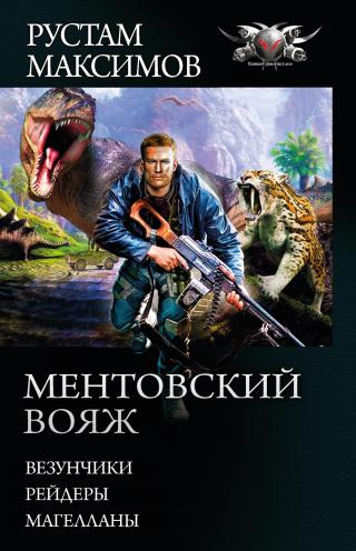Ментовский вояж [Сборник litres, книги 1-3]