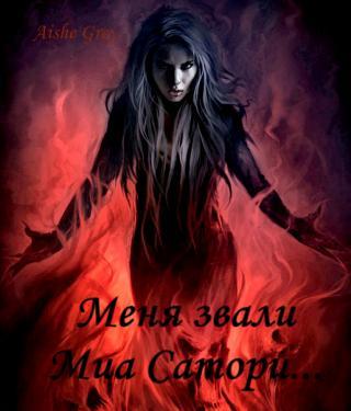 Меня звали Миа Сатори...(СИ)