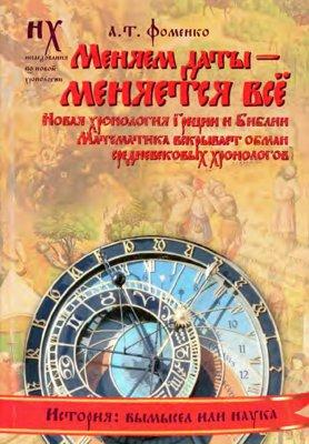 Меняем даты — меняется всё. Новая хронология Греции и Библии