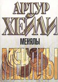 Менялы [The Moneychangers-ru]