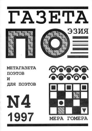 Мера Гомера (выпуск №4, 1997г.)