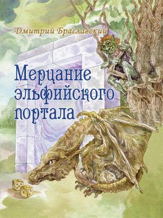 Мерцание эльфийского портала [книга-игра]