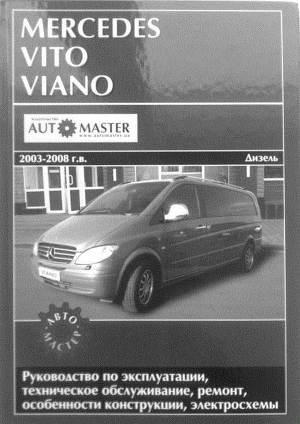 Mercedes Vito Viano 2003 - 2008 г. вып. Дизельные двигатели: Руководство по эксплуатации, техническое обслуживание, ремонт и особенности конструкции, электросхемы