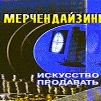 Мерчендайзинг. Искусство продавать Иванченко Б.В