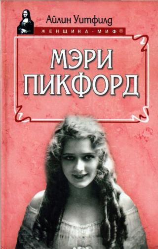 Мэри Пикфорд [Maxima-Library]