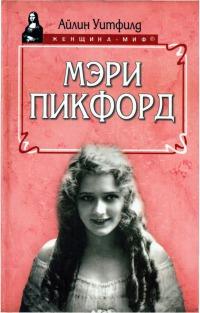 Мэри Пикфорд