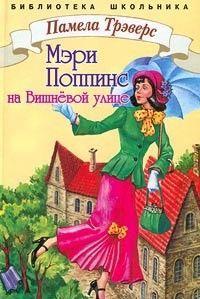 Мэри Поппинс с Вишневой улицы