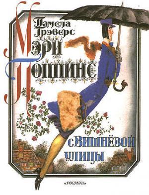 Мэри Поппинс с Вишнёвой улицы [иллюстрации Г. Калиновского]