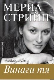 Мерил Стрийп – Винаги тя