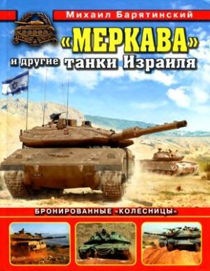 «Меркава» и другие танки Израиля. Бронированные «колесницы»