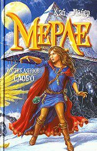Мерле и Королева Флюидия