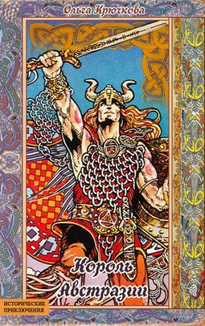 Меровинги. Король Австразии