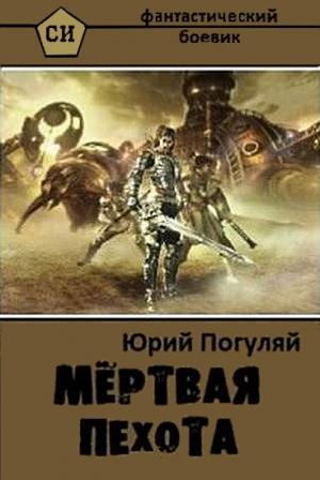 Мертвая пехота