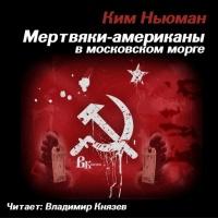 Мертвяки - американы в московском морге