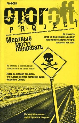 Мертвые могут танцевать: Путеводитель на конец света