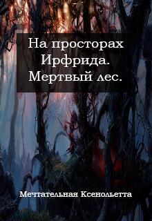 Мертвый лес (СИ)
