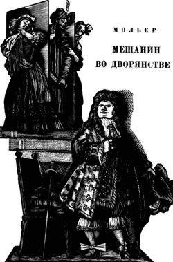 Мещанин во дворянстве