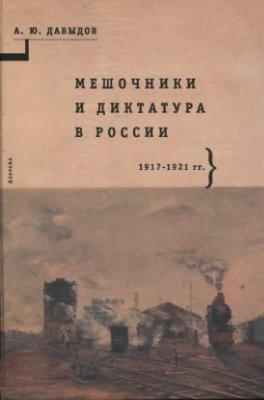 Мешочники и диктатура в России. 1917 - 1921 гг