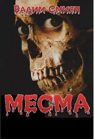 Месма (СИ)