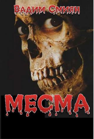 Месма