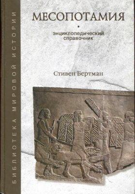 Месопотамия. Энциклопедический справочник