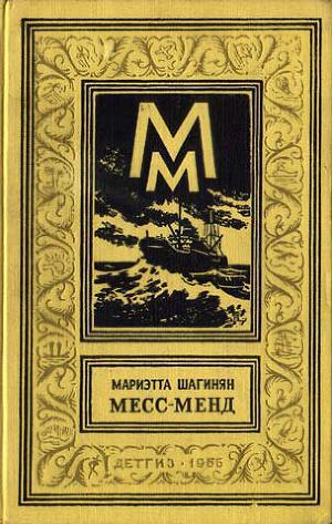 Месс-Менд(изд.1956)