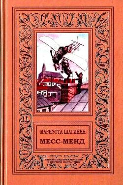 Месс-менд. Роман