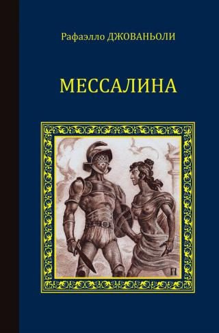 Мессалина