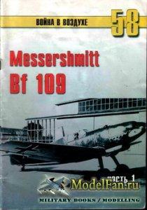 Messerchmitt Bf 109. Часть 1
