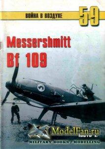 Messerchmitt Bf 109. Часть 2