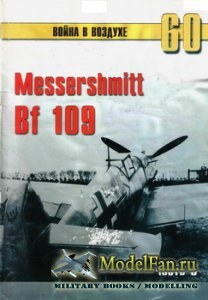 Messerchmitt Bf 109. Часть 3
