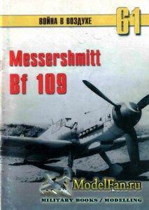Messerchmitt Bf 109. Часть 4