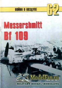 Messerchmitt Bf 109. Часть 5