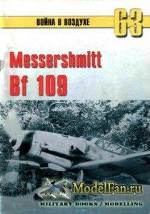 Messerchmitt Bf 109. Часть 6