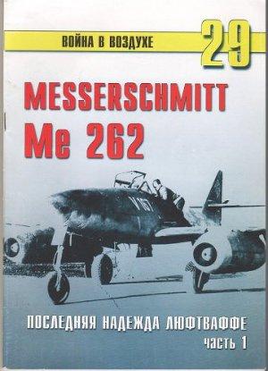 Messerschmitt 262. Последняя надежда Люфтваффе. Часть 1
