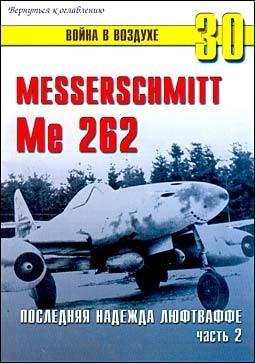 Messerschmitt 262. Последняя надежда Люфтваффе. Часть 2