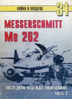 Messerschmitt 262. Последняя надежда Люфтваффе. Часть 3